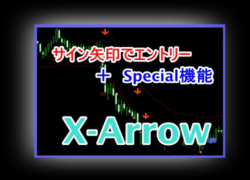 X-Arrow.mq4の画像